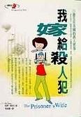 二手書博民逛書店 《我嫁給殺人犯The Prisoner s Wife》 R2Y ISBN:9570333006│亞莎‧班朵