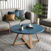 茶几 北歐簡約組合小戶型桌子創意家用客廳經濟型簡易歐式圓形茶桌【限時八五鉅惠】