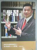 【書寶二手書T4/傳記_KMU】我叫學習長: 典華幸福機構創辦人_林齊國