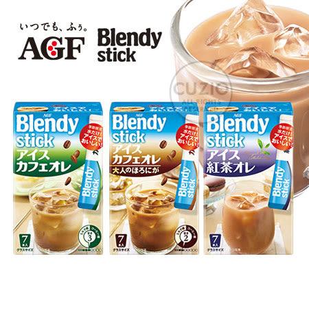 日本 季節限定 AGF Blendy stick 冰咖啡/紅茶 (7入) 冰咖啡 紅茶歐蕾