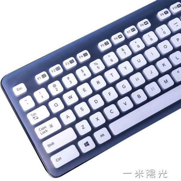 通用型台式電腦鍵盤保護膜防塵罩蓋套貼紙全覆蓋聯想一體機戴爾無凹凸透明墊子 一米陽光