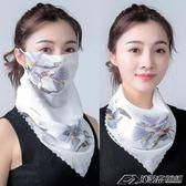 防曬絲巾圍脖大口罩女護頸透氣面罩全遮臉防紫外線雪紡薄面紗  潮流前線