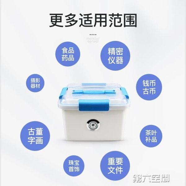 防潮箱 單反相機防潮箱 攝影器材鏡頭錢幣乾燥箱 塑料密封數碼 第六空間 MKS