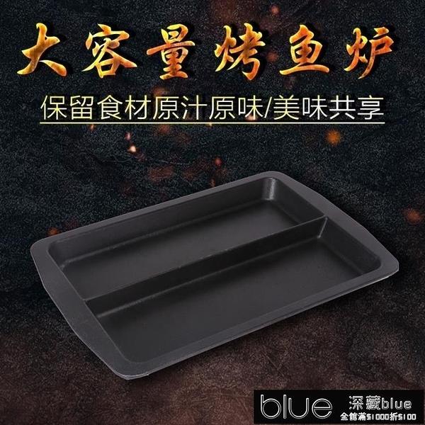 加厚烤魚盤烤肉盤長方形不黏鍋燒烤盤電磁爐烤盤鐵板燒盤家用商用[【全館免運】]
