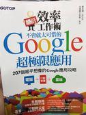 (二手書)翻倍效率工作術:不會就太可惜的Google超極限應用