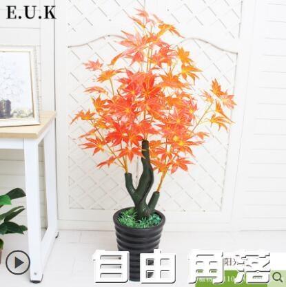 仿真植物盆栽鴻運當頭室內裝飾塑料假花防真花客廳擺件楓樹假盆景 自由角落