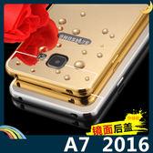 三星 Galaxy A7 2016版 電鍍邊框+PC鏡面背板 類金屬 前後卡扣組合款 保護套 手機套 手機殼