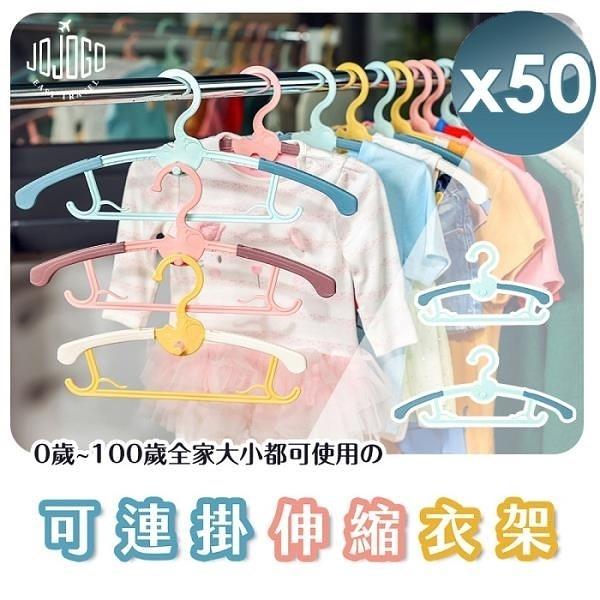 【南紡購物中心】【JOJOGO】可連掛伸縮衣架-50入組