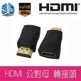 [富廉網] HDG-40 HDMI公-HDMI母 轉接頭