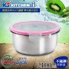 【韓國FortLock】圓型不鏽鋼保鮮盒2100ml(KFL-R6-1)