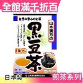 【小福部屋】【山本漢方 黑豆茶 30袋入】空運 日本製 綠茶 抹茶 茶包 飲品 零食【新品上架】