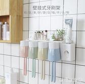 牙刷置物架免打孔衛生間壁掛式牙刷架漱口杯套裝刷牙杯架子牙杯架 QG5293『樂愛居家館』
