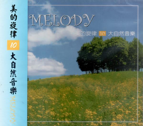 美的旋律 10 大自然音樂 CD (音樂影片購)