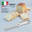 【Giaretti】義大利 珈樂堤 電動麵包刀 GL-771