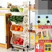 廚房置物架落地多層放蔬菜籃子儲菜筐儲物收納架【輕奢時代】