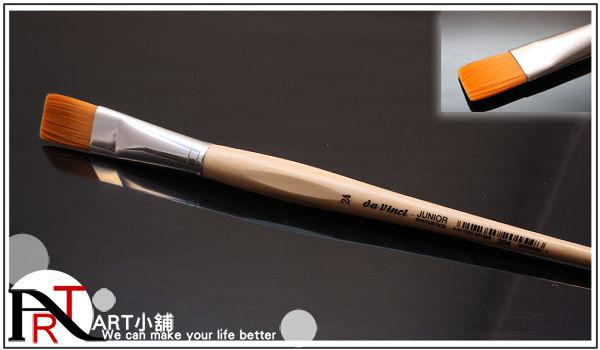 『ART小舖』德國進口da vinci達芬奇 JUNIOR系列 304高級扁平尼龍毛畫筆 24號