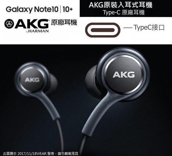 【免運】三星 Note10 / Note10+原廠耳機 EO-IG955 AKG Type-C線控耳機 NOTE10 A8S A80 A60 (TypeC接口)