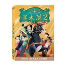 迪士尼動畫系列限期特賣 花木蘭 2 DVD (音樂影片購)