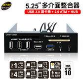 [哈GAME族]免運費 伽利略 U3H04A 5.25 吋多介面整合器 USB3.0讀卡機 + 2.0 ATM+HUB WIN10