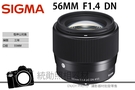 SIGMA 56MM F1.4 DC DN Contemporary FOR M43接環 PANASONIC APS-C 大光圈 人像鏡 分期零利率