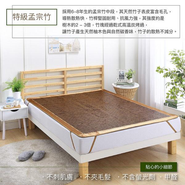 3D頂級碳化麻將蓆 雙人5尺 [BE8480150] 棉繩專利 涼蓆 蜂巢式止滑透氣網 省電必備 BEST寢飾