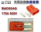 【久大電池】 BMC60AG 600V 175A (紅色) 快速接頭-單顆 充電/電動 設備電源系統連接使用