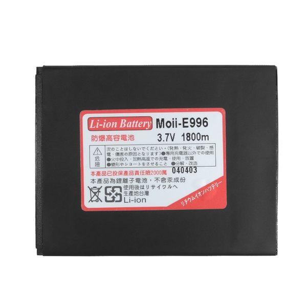 ▼遠傳 Moii E996 /亞太 K- Touch G2 E815 專用 高容量電池 防爆高容量電池