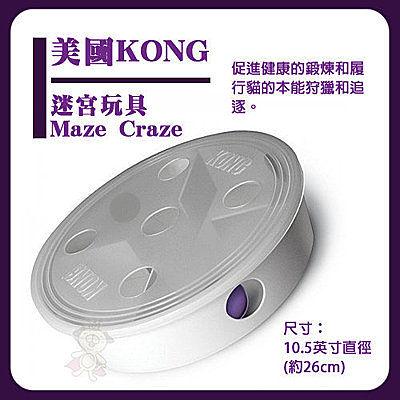 *WANG*美國KONG《迷宮玩具 Maze Craze》 (CA44)