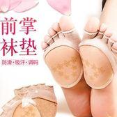 前掌墊 前掌墊防痛止滑柔軟半碼鞋墊高跟鞋墊女加厚半碼墊半墊前腳掌墊
