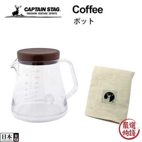 【日本製】 【CAPTAIN STAG】鹿牌 咖啡壺 2~5杯份 UW-3523 SD-23880 - CaptainStag 露營野餐