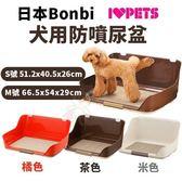 * WANG *日本Bonbi《犬用防噴尿盆-S號》多色可選【BO72391茶│BO72392米│BO72393橘】