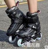 輪滑鞋男成年溜冰鞋女滑冰鞋滑輪鞋旱冰鞋大學生專業平花鞋成人QM『艾麗花園』