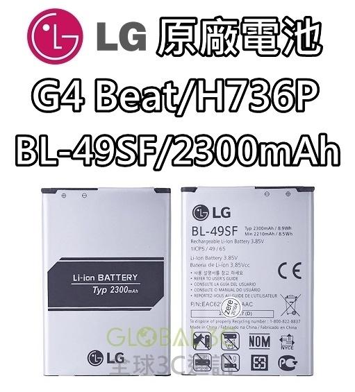 【不正包退】BL-49SF LG G4 Beat H736P 原廠電池 2300mAh 電池 樂金
