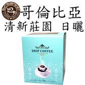【CoffeeBreaks】哥倫比亞 薇拉省 聖奧古斯丁 清新莊園 日曬(10gx10包入)