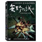無野之城 DVD (音樂影片購)
