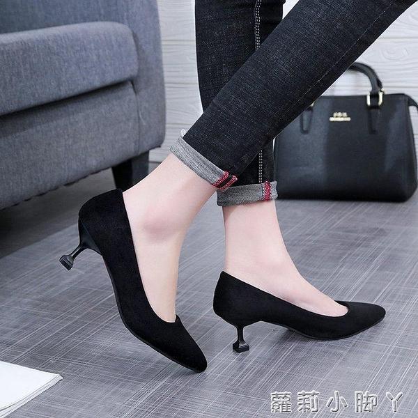 低跟鞋春秋季新款貓跟尖頭高跟鞋女細跟時尚百搭中跟單鞋淺口工作鞋 蘿莉小腳丫