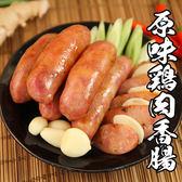原味雞肉香腸*1包組 (300克±10%/約5-6條/包)