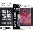 【愛瘋潮】Motorola Moto Z2 Play 超強防爆鋼化玻璃保護貼 (非滿版)