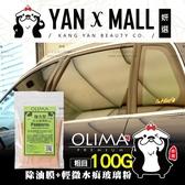 OLIMA 除油膜 + 輕微水痕 玻璃粉 (粗目) 100g-大包【妍選】