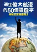 (二手書)通往偉大航道的50個關鍵字:海賊王驚點語錄(2)