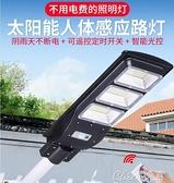 太陽能燈太陽能燈家用人體感應戶外燈防水超亮大功率照明新農村路 【全館免運】