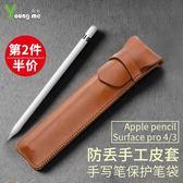 觸控筆 Apple Pencil筆套防丟保護套蘋果筆袋ipad pro筆套手寫電容筆袋皮