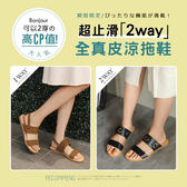 (限時↘結帳後980元)BONJOUR☆2種穿法!超止滑全真皮涼拖鞋Sandals (5色)