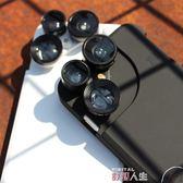 廣角鏡頭創意四合一iPhone8/X魚眼微距廣角鏡頭殼蘋果6s/7 plus拍照神器 數碼人生