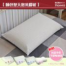 -麵包型天然乳膠枕