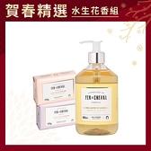Fer à Cheval 法拉夏 賀春精選-水生花香組【BG Shop】香氛皂液500ml+香氛皂x2