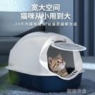 貓砂盆全半封閉式隔臭大小號貓屎盆防外濺幼貓成貓廁所貓咪用品