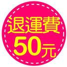 【退運費50】若訂單產生運費,則退運費50