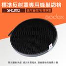 【蜂巢網格】7吋 反射罩 神牛 Godox RFT7 C-02 SN1002 金屬 適用 RTF7 AD600 PRO
