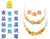 台灣製PIYO PIYO黃色小鴨夜光甜甜圈奶嘴鍊~食品級矽膠安全認證/夜晚也會發光,輕鬆找到寶寶奶嘴